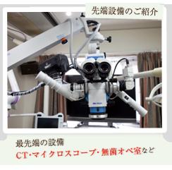最先端の設備|CT・マイクロスコープ・無菌オペ室等