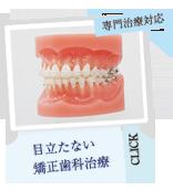 矯正歯科|専門医による矯正歯科治療