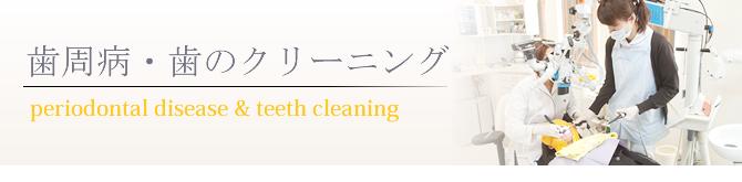 歯周病・歯のクリーニング